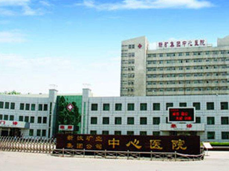 Shandong Zibo Mining Group Central Hospital